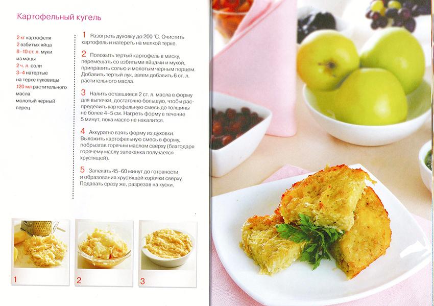 Ханука рецепты блюд -Картофельный кугель
